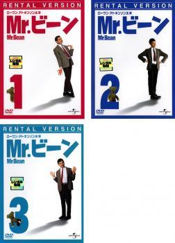Mr.ビーン 3枚セット 1、2、3【全巻セット 洋画 中古 DVD】レンタル落ち