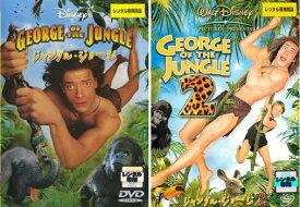 ジャングル・ジョージ(2枚セット)Vol.1、2【全巻 洋画 中古 DVD】メール便可 レンタル落ち