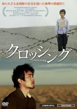 【中古】DVD▼クロッシング▽レンタル落ち【韓国ドラマ】