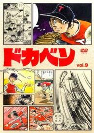 ドカベン 9【アニメ 中古 DVD】メール便可 レンタル落ち