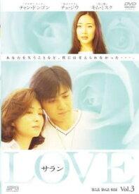 LOVE サラン 3【洋画 韓国 中古 DVD】メール便可 ケース無:: レンタル落ち