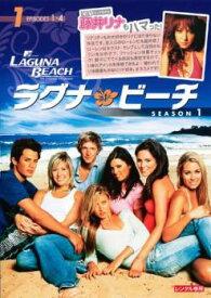 ラグナ・ビーチ シーズン1 Vol.1【洋画 中古 DVD】メール便可 レンタル落ち