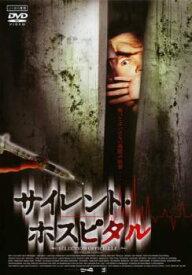 サイレント・ホスピタル【洋画 ホラー 中古 DVD】メール便可 レンタル落ち
