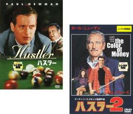 ハスラー 2枚セット 1、2【全巻 洋画 中古 DVD】メール便可 レンタル落ち