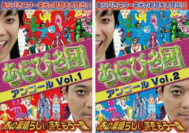 あらびき団 アンコール 2枚セット Vol 1・2【全巻 お笑い 中古 DVD】メール便可 ケース無:: レンタル落ち