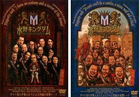 水野キングダム 2枚セット Vol.1・2【全巻 お笑い 中古 DVD】メール便可 レンタル落ち