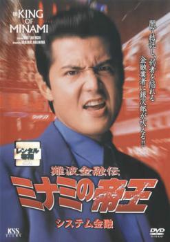 【中古】DVD▼難波金融伝 ミナミの帝王 29 システム金融▽レンタル落ち【極道】