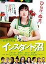 【中古】DVD▼インスタント沼▽レンタル落ち