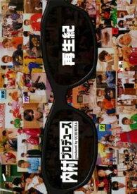 内村プロデュース 再生紀【お笑い 中古 DVD】メール便可 ケース無:: レンタル落ち