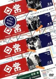 日常 Nichijou【邦画 中古 DVD】メール便可 ケース無:: レンタル落ち