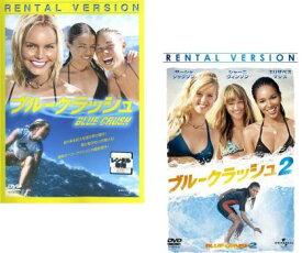 ブルークラッシュ(2枚セット)1・2【全巻 洋画 中古 DVD】メール便可 レンタル落ち