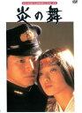 【中古】DVD▼炎の舞▽レンタル落ち