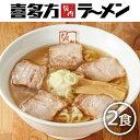 【喜多方ラーメン坂内】 生ラーメン 2食スライスセット(スライス焼豚とメンマ付き)生麺 チャーシュー