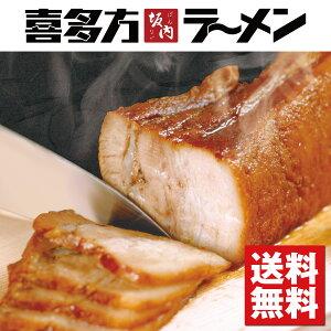 喜多方ラーメン坂内のとろける焼豚2本 チャーシュー 煮豚 肉 豚バラ おつまみ 坂内食堂 ギフト おみやげ お中元 お取り寄せ   坂内の焼豚  