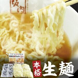 【喜多方ラーメン坂内】生ラーメン   6食(生麺とスープ)  