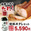 喜多方ラーメン坂内のとろける焼豚2本+秘伝丼のたれセット チャーシュー 煮豚 肉 豚バラ おつまみ 坂内食堂 ギフト …