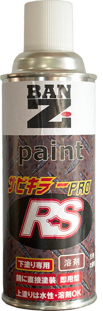 【メーカー直販】 BAN-ZI  バンジ 油性錆転換プライマー サビキラーPRO RS スプレータイプ 300ml