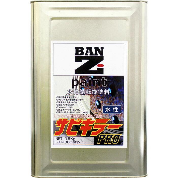 【メーカー直販】 BAN-ZI  バンジ 水性錆転換塗料 サビキラーPRO 16Kg