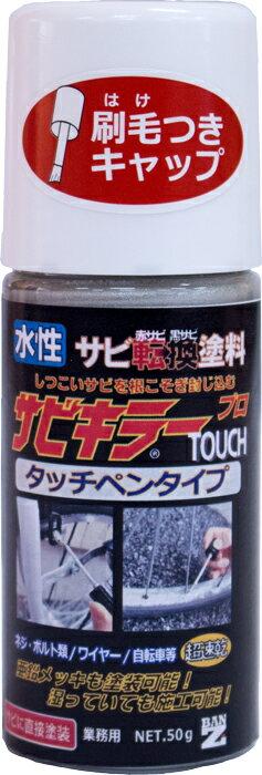 【メーカー直販】 BAN-ZI  バンジ 水性錆転換塗料 サビキラーPRO 50g