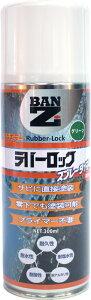 【メーカー直販】 BAN-ZI  バンジ シリコーンゴム防錆塗料 ラバーロック 300ml スプレータイプ 色:グリーン