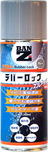 【メーカー直販】 BAN-ZI  バンジ シリコーンゴム防錆塗料 ラバーロック 300ml スプレータイプ 色:グレー