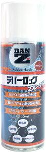 【メーカー直販】 BAN-ZI  バンジ シリコーンゴム防錆塗料 ラバーロック 300ml スプレータイプ 色:ブラウン