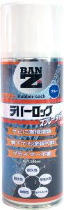 【メーカー直販】 BAN-ZI  バンジ シリコーンゴム防錆塗料 ラバーロック 300ml スプレータイプ 色:ブルー