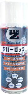 【メーカー直販】 BAN-ZI  バンジ シリコーンゴム防錆塗料 ラバーロック 300ml スプレータイプ 色:ライトグレー