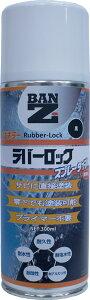 【メーカー直販】 BAN-ZI  バンジ シリコーンゴム防錆塗料 ラバーロック 300ml スプレータイプ 色:ブラック(黒)