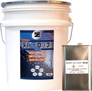 【メーカー直販】 BAN-ZI  バンジ シリコーンゴム防錆塗料 ラバーロック 20Kgセット 色:ブラック(黒)