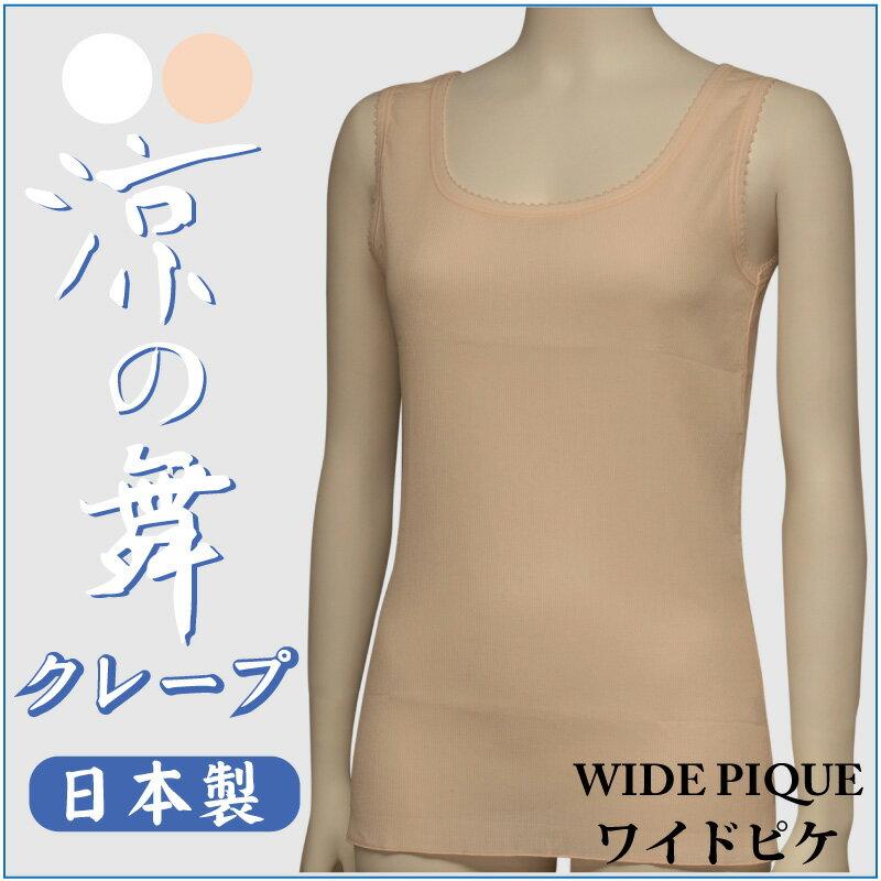 【婦人肌着】のびのびクレープノースリーブスリーマー(M〜LL)日本製★メール便可