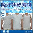 Tシャツ メンズ 無地 ドライ 吸水速乾 メンズ 半袖U首 V首 ランニング 大きいサイズ 【メール便対応可能】3L 4L