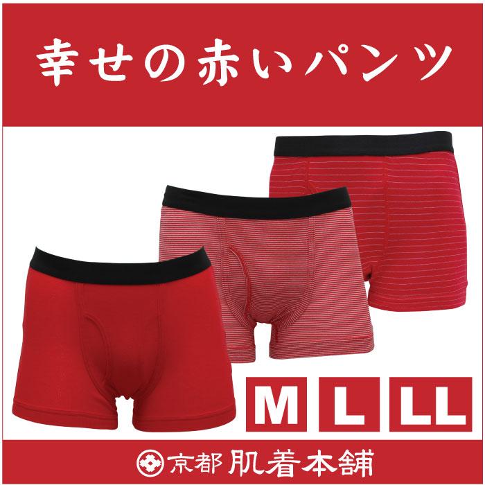 幸福 赤パンツ 赤い パンツ 前開き 下着 肌着 メンズ 男性 【赤】【ストレッチ】選べる3カラー 申 さる 猿 プレゼント ギフト