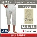 綿麻(トスコ)高級クレープ消臭ステテコ【日本製】男物M/L/LL1枚ならメール便選択可