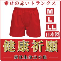 M.L.LL幸福赤トランクス日本製【綿100%】赤いパンツ下着肌着メンズ男性【赤】申さる猿プレゼントギフト