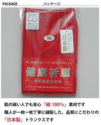 幸福赤トランクス赤いパンツ下着肌着メンズ男性【赤】【綿100%】選べる3カラー申さる猿プレゼントギフト