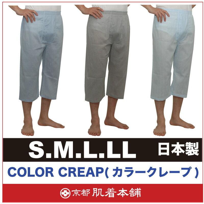 メーカー直販メンズクレープステテコ【日本製】男物S/M/L/LL 1枚ならメール便選択可カラークレープシリーズ