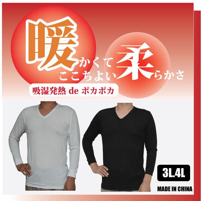 吸湿発熱・保温・ストレッチ・軽量・静電気防止・長袖V首シャツ.メンズ・紳士・防寒肌着・下着・中国製 3L.4L