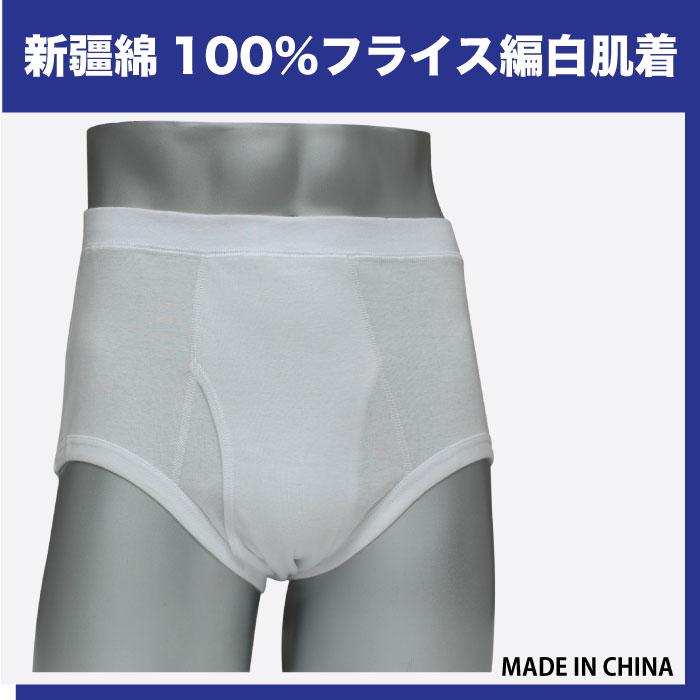 フライス編み(ゴム編み)綿100% ブリーフメンズ 紳士 白肌着 Lサイズのみ 中国製 メール便対応
