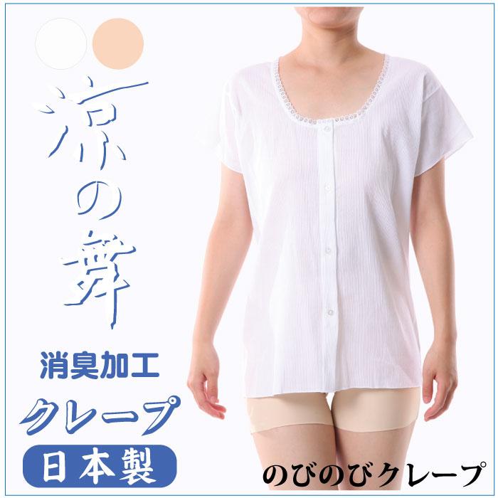 【婦人肌着】のびのびクレープ3分袖キング(M〜LL)消臭加工 日本製★メール便可