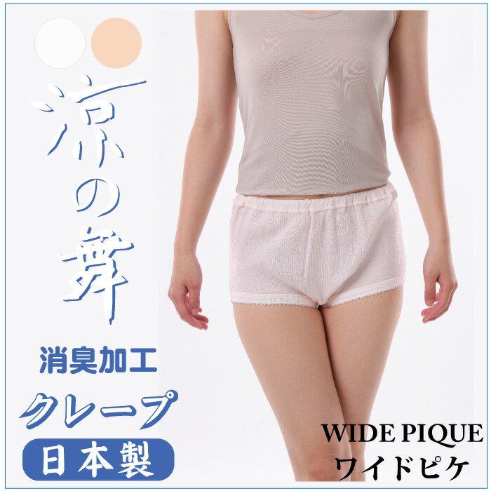 【婦人肌着】のびのびクレープショーツ(M〜LL)日本製★メール便可