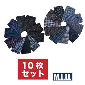 M/L/LL★前開きトランクス10枚セット★10枚でこのお値段!【メール便不可】中国製