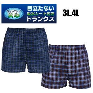 【3L.4L】ちょい漏れ防止トランクス 尿シミ トランクス ガードトランクス 紳士 パンツ メンズ 安心パンツ トランクス 尿もれ対策 尿漏れパンツ