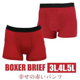 大きいサイズ(3L.4L.5L)幸福 赤パンツ 赤い パンツ 前開き 下着 肌着 メンズ 男性 【赤】【ストレッチ】大きいサイズ 申 さる 猿 プレゼント ギフト