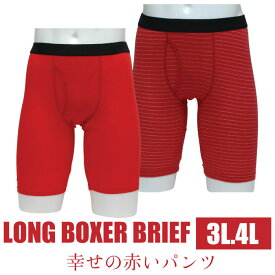 3L.4L.【大きいサイズ】幸福 赤パンツ ロングボクサー 赤い パンツ 前開き 下着 肌着 メンズ 男性 【赤】【ストレッチ】申 さる 猿 プレゼント ギフト