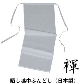 メンズ晒し(さらし)越中ふんどし【日本製】男性 フリーサイズ 綿100% お祭り 褌 お得 1枚ならメール便選択可