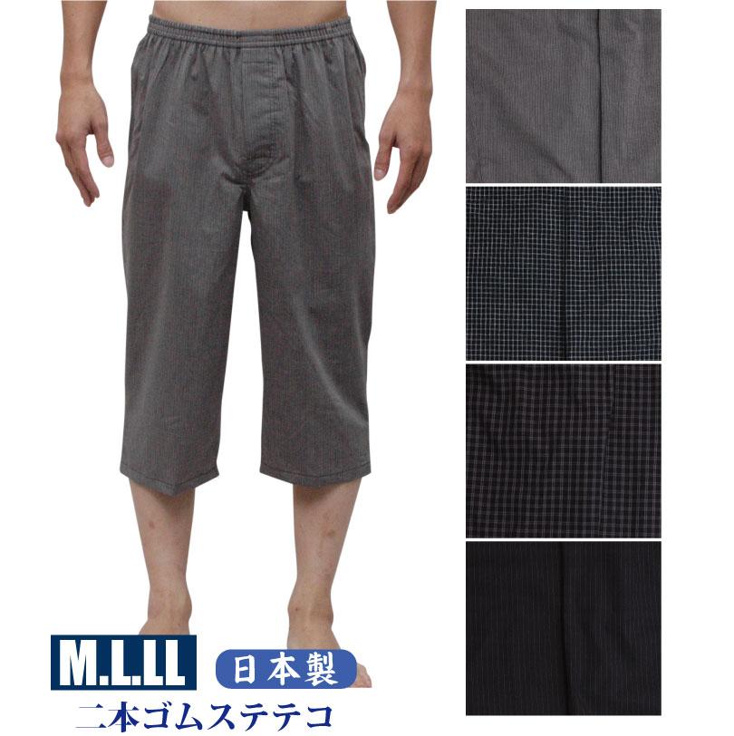 M/L/LL渋めのグレーブラックシリーズ メンズステテコ【日本製】お腹に優しいウエスト2本ゴム仕様通販 男性 パンツ 下着 肌着 人気 おすすめ 1枚ならメール便可選べる4カラー