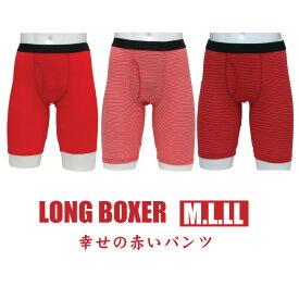 M.L.LL幸福 赤パンツ ロングボクサー 赤い パンツ 前開き 下着 肌着 メンズ 男性 【赤】【ストレッチ】申 さる 猿 プレゼント ギフト