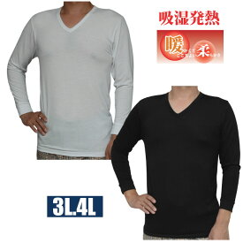 3L.4L吸湿発熱・保温・ストレッチ・軽量・静電気防止・長袖V首シャツ.メンズ・紳士・防寒肌着・下着・中国製