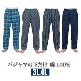 大きいサイズ3L.4L【ルームウェア】紳士下だけパジャマパンツ 綿100%【中国製】リラクシングパンツ パジャマメール便対応商品